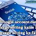 गूगल भाषा बदलें | Google Wccount Language Change कैसे करें