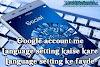 गूगल भाषा बदलें | Google Account Language Change कैसे करें