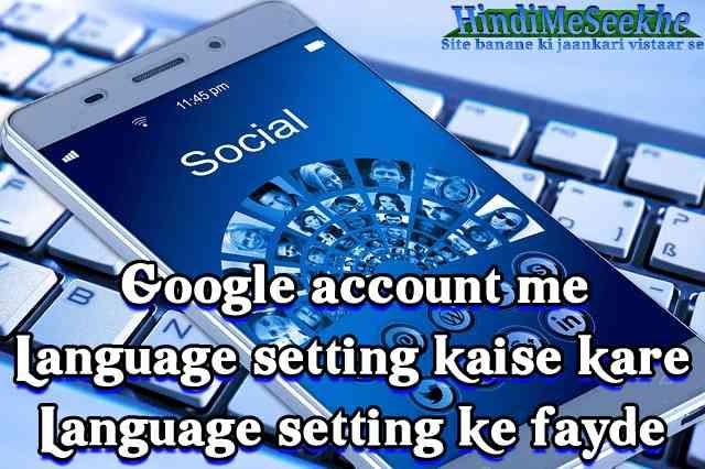 गूगल भाषा बदलें   Google Account Language Change कैसे करें