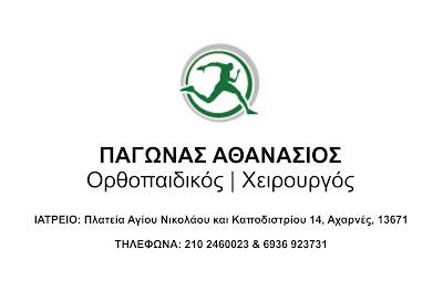 http://www.drpagonas.gr/