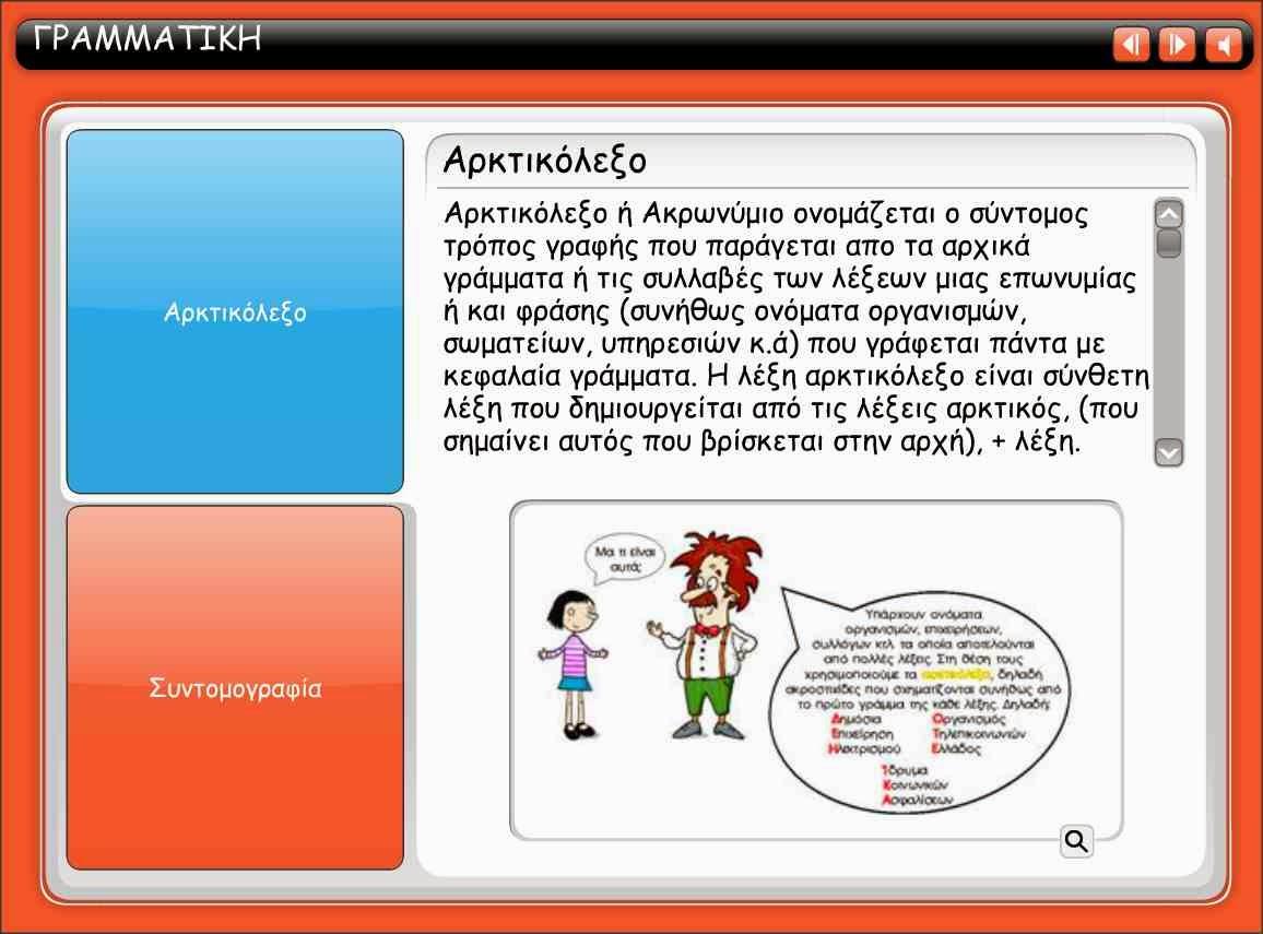 http://users.sch.gr/theoarvani/mathimata/diafora/grammatiki/33/engage.swf