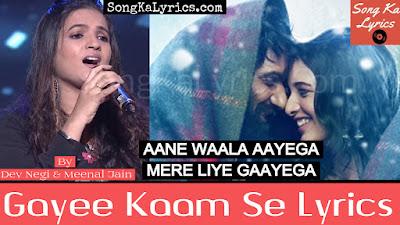 gayee-kaam-se-song-lyrics-from-movie-laila-majnu-meenal-jain-dev-nagi
