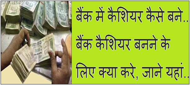Bank Cashier Kaise Bane in Hindi
