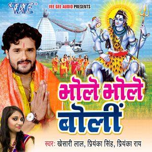 Watch Promo Videos Songs Bhojpuri Bhole Bhole Boli 2016 Khesari Lal Yadav, Priyanka Singh Songs List, Download Full HD Wallpaper, Photos.
