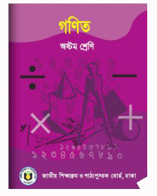 JSC CLASS EIGHT Math Pdf Book Download Now