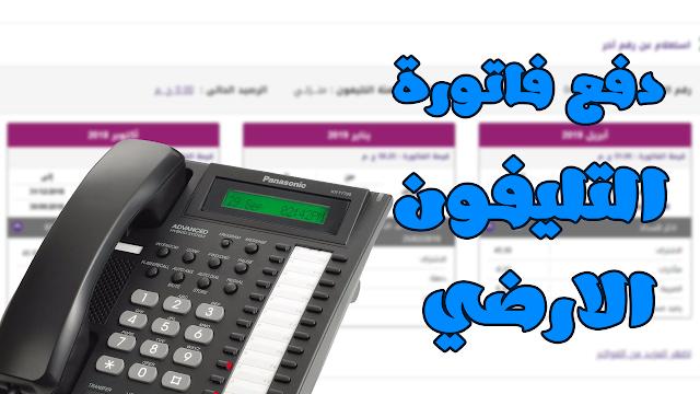 فاتورة التليفون,فاتورة التليفون الارضي,التليفون,فاتورة,فاتورة التليفون الارضى,سداد فاتورة التليفون,فاتورة التليفون المنزلى,المصرية للاتصالات,فاتورة التليفون الأرضي,الاستعلام عن فاتورة التليفون الارضى,معرفة فاتورة التليفون الارضى