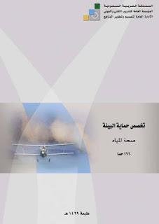 كتاب صحة المياه pdf