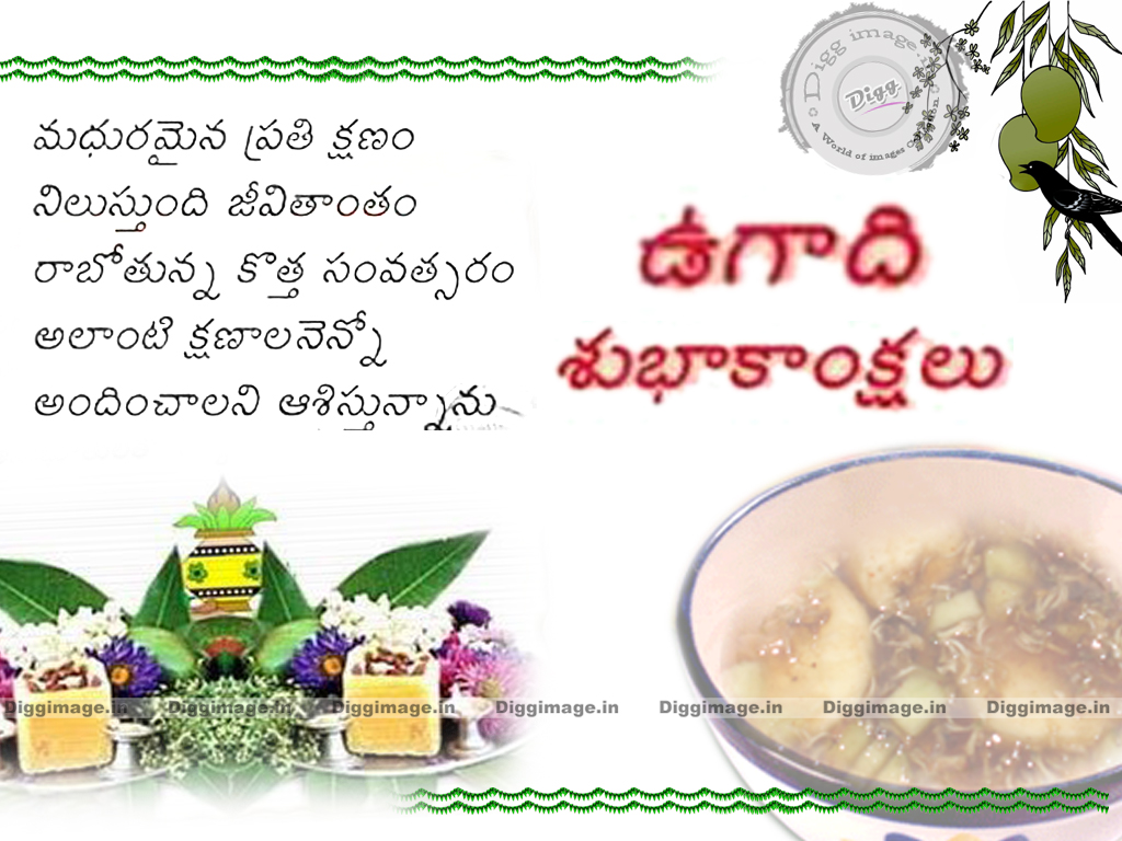 Telugu New Year Ugadi Wishes And Greetings In Telugu Language . 1024 x 768.Ugadi Greetings New Year