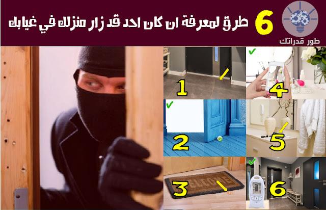 6 طرق لمعرفة ان كان احد قد زار منزلك في غيابك