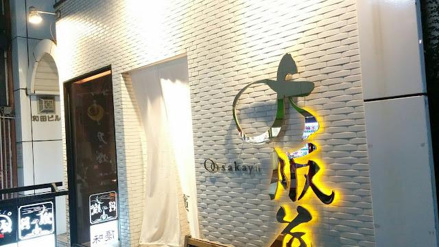 大阪屋 浜町店