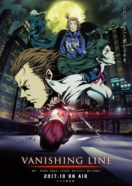 Vanishing Line anime