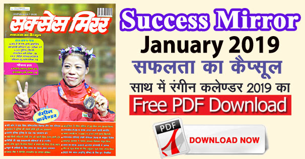 Success Mirror January 2019 PDF