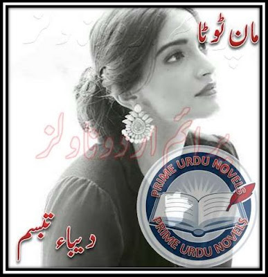 Free download Maan toota Episode 1 novel by Deeba Tabassam pdf