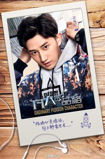 Ordinary Person Character c-drama