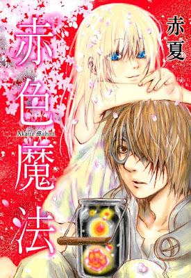 [Manga] 赤色魔法 [Akairo Maho] Raw Download