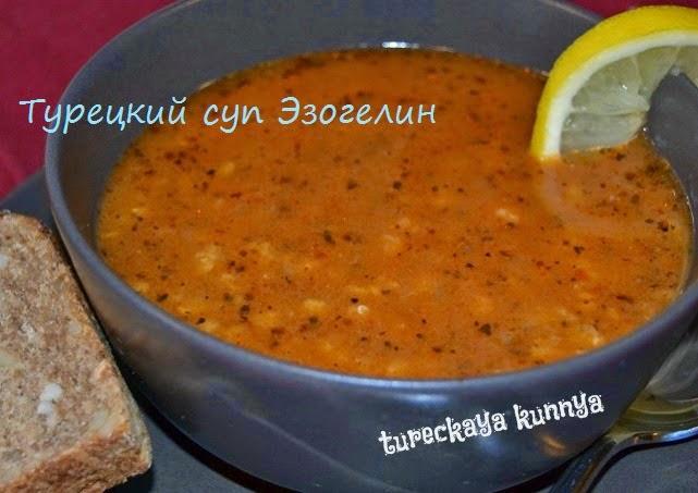 суп Эзогелин из чечевицы с булгуром и специями