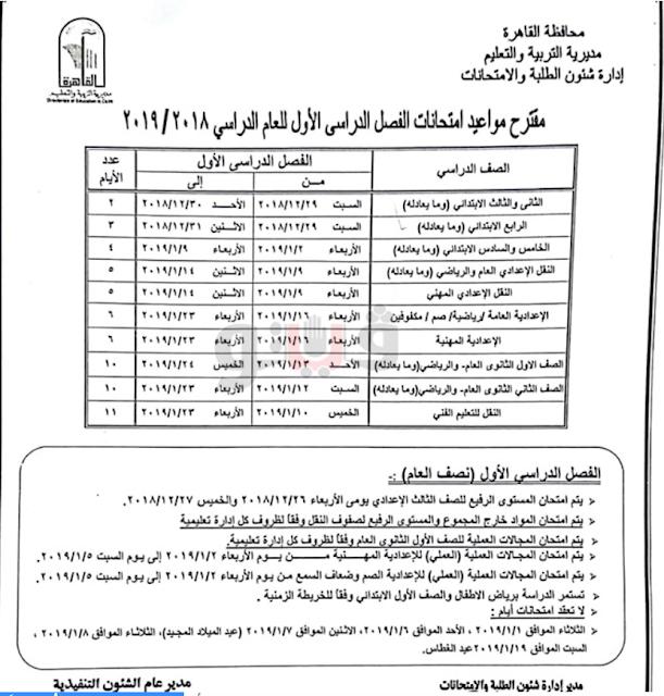 جداول إمتحانات محافظة القاهرة الترم الاول 2019 إبتدائى - إعدادى - الثانوى