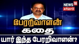 Yaar Indha Perarivalan..? | News 18 Tamilnadu