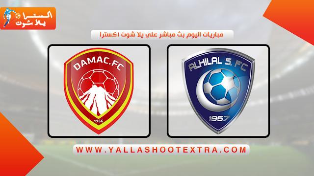 اون لاين مشاهدة مباراة الهلال و ضمك 18-10-2019 بث مباشر في الدوري السعودي اليوم بدون تقطيع