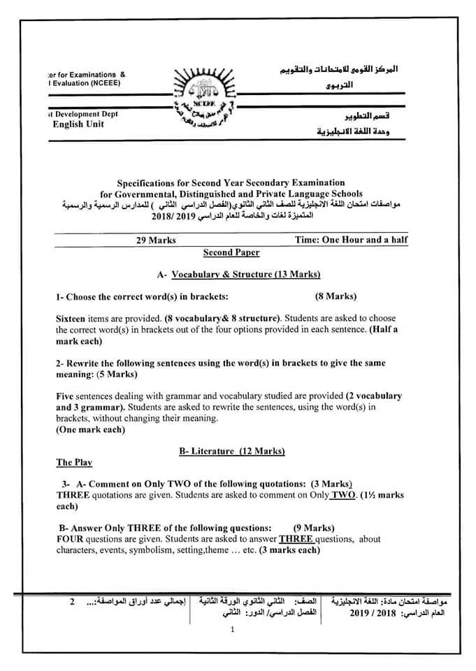 مواصفات امتحان اللغة الانجليزية للمدارس الرسمية الخاصة لغات ترم ثاني 2019 19