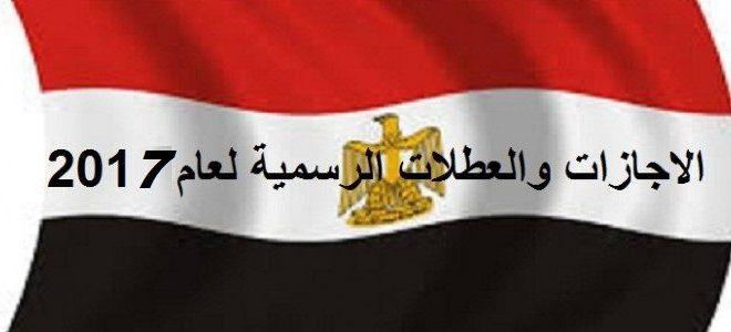 مواعيد الأجازات والعطلات الرسمية  في مصر لعام 2017 للمصالح الحكومية والمدارس والجامعات