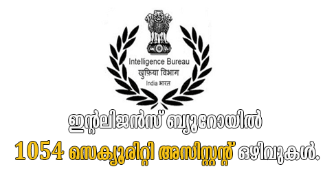 IB Recruitment 2018 - Apply Online for 1054 Security Asst/ Executive Exam