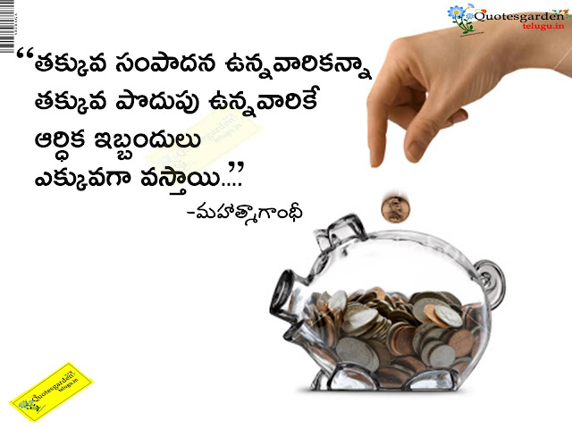 Best Inspiraitonal Quotes about life in telugu