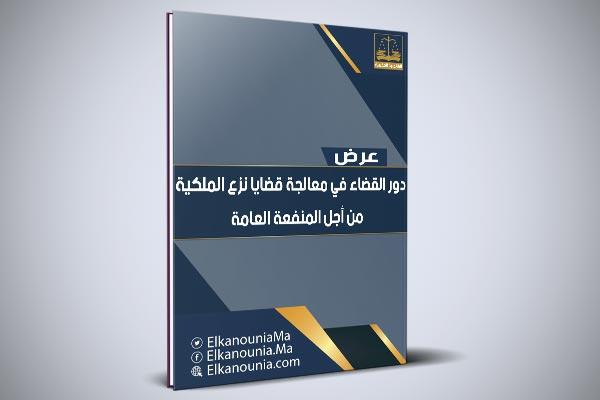 دور القضاء في معالجة قضايا نزع الملكية من أجل المنفعة العامة PDF