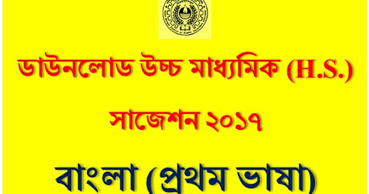 MY QUESTION PAPER: Download Higher Secondary Suggestion 2018 | Bengali Suggestion 2018 | Exclusive Last Minute Suggestion by Deepanakar Banerjee | H.S. Examination 2018 | WBCHSE
