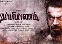 Watch Mupparimanam (2017) Tamil Movie Watch Online