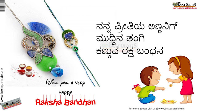 Best Rakshabandhan quotes in kannada