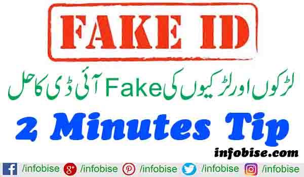 Fake facebook ID ka pta kaise lagaye ?