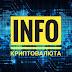 INFO: Криптовалюта. Краткий экскурс для чайников и чашечек