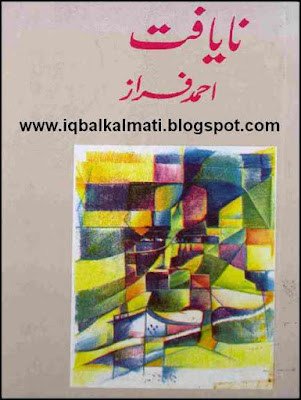 Nayafat by Ahmed Faraz Free Poetry Urdu Book