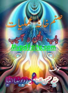 Sanam khana Amliyat jinaat number