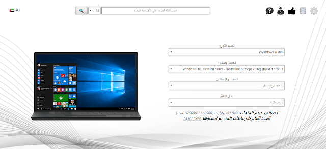 تحميل Windows