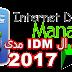 تفعيل برنامج التحميل IDM | وحل مشاكل التفعيل وظهور الرسائل المزعجة بنقرة زر