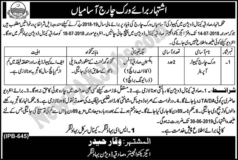 Work Charge Jobs in Bahawalnagar for Computer Operator in Irrigation Department July 2018