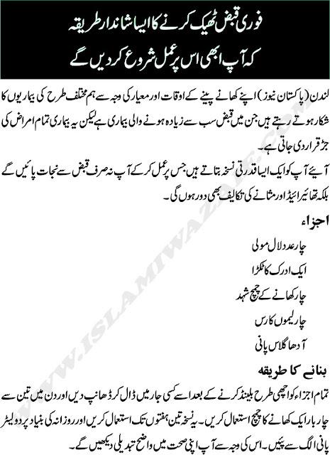 qabz ka fori ilaj at home in urdu