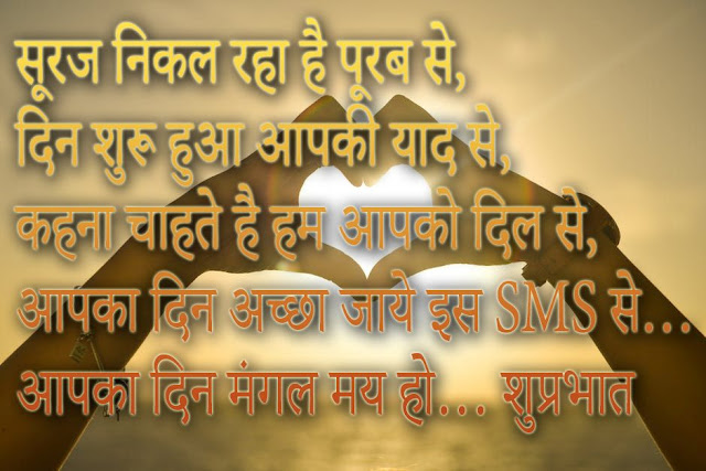 Best Good Morning Quotes in Hindi