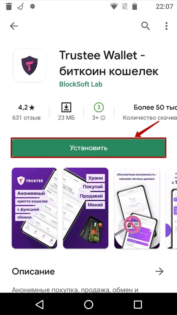 Trustee Wallet в Google Play