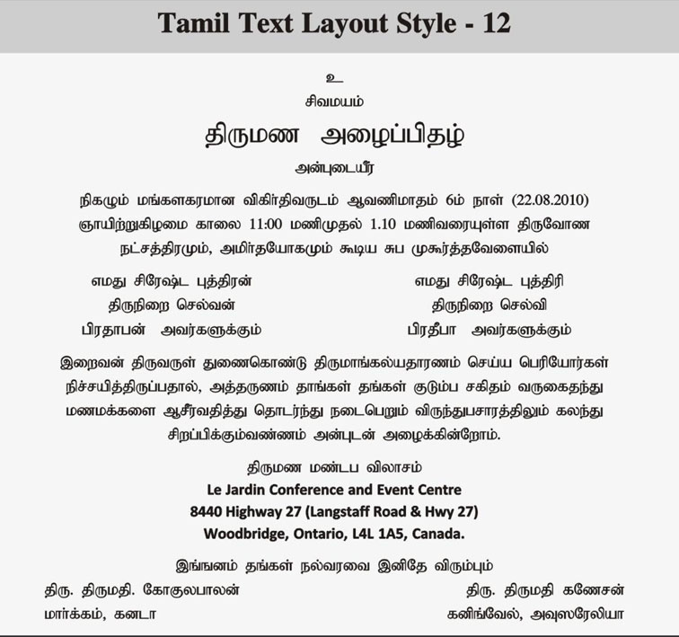 25 Elegant Tamil Invitation Sample