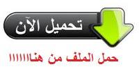 http://www.mediafire.com/file/lkxz46c9v52sssn/muhammed+shaarawy+2019+2nd.pdf