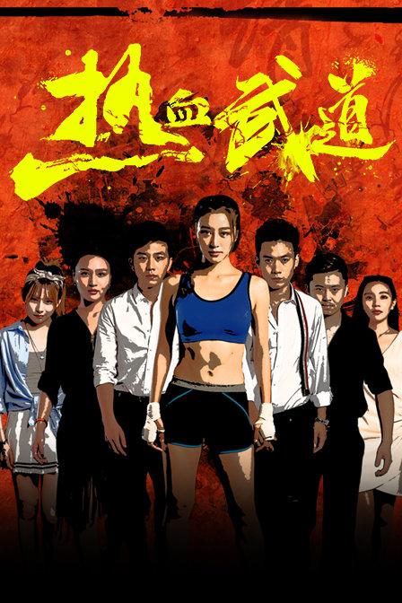 Nhiệt Huyết Võ Đạo - Re Xue Wu Dao (2017)