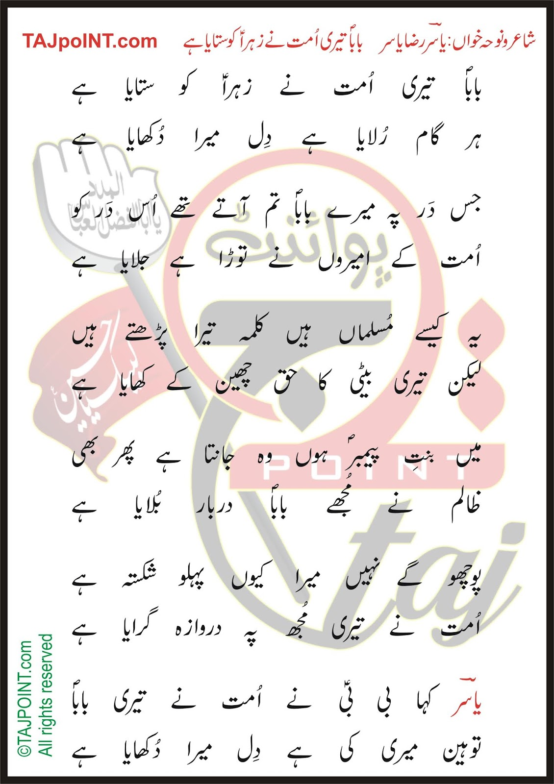 Baba Teri Ummat Ne Zahra Ko Sataya Hai Lyrics In Urdu and