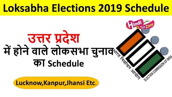Lok Sabha Election 2019 Date In Up ( Lucknow,Kanpur,Jhansi Etc. ) In Hindi