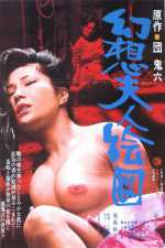 Fantasy Potrait Of A Wife AKA Genso fujin ezu (1977)