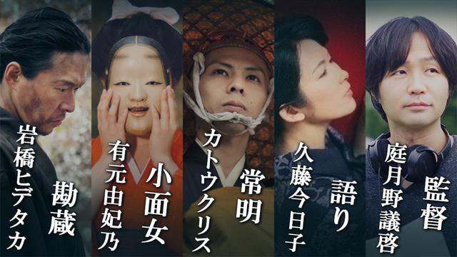岩橋ヒデタカ 有元由妃乃 カトウクリス 久藤今日子 庭月野議啓