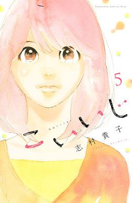 [Manga] こいいじ 第01-05巻 [Koiiji Vol 01-05] Raw Download