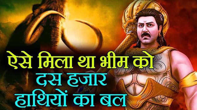10 Hajar Hathiyon ki Takat Kaise Aayi Bheem Mein
